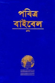 Bengali Bible-FL-Easy-To-Read (Bengali Edition)
